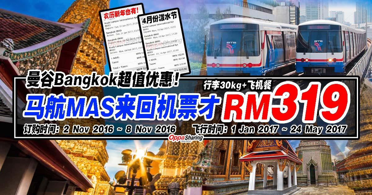 Photo of 曼谷Bangkok超值优惠!马航MAS来回机票才RM319!!包括30kg行李和飞机餐!