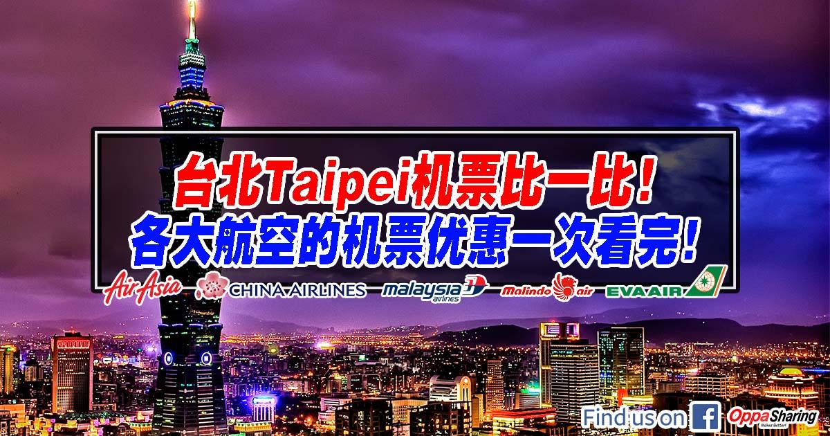 Photo of 台北Taipei机票比一比!各大航空的机票优惠一次看完!