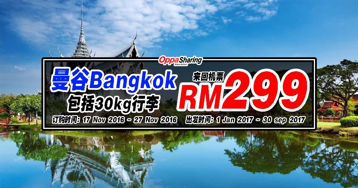 Photo of 曼谷Bangkok来回机票RM299而已!包括30kg行李了!Malindo Air