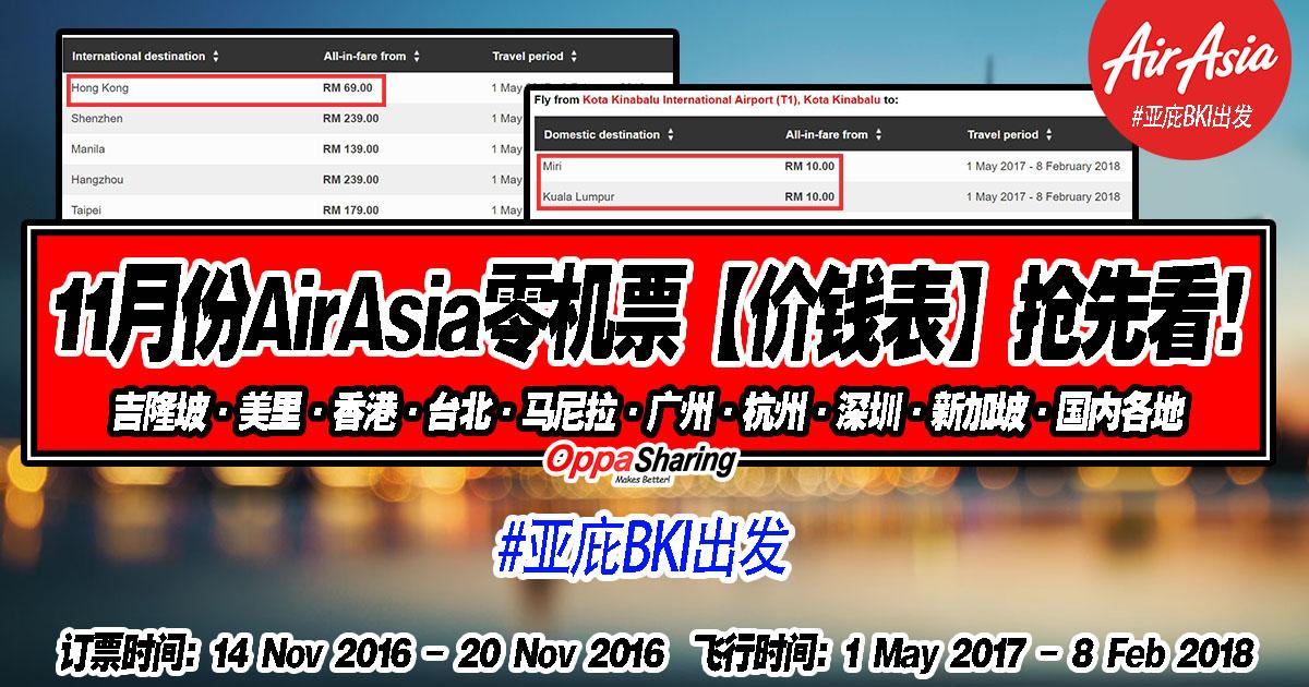 Photo of 亚庇Kota Kinabalu出发零机票【价钱表】出炉啦!一起来看看!直飞香港才RM69!!