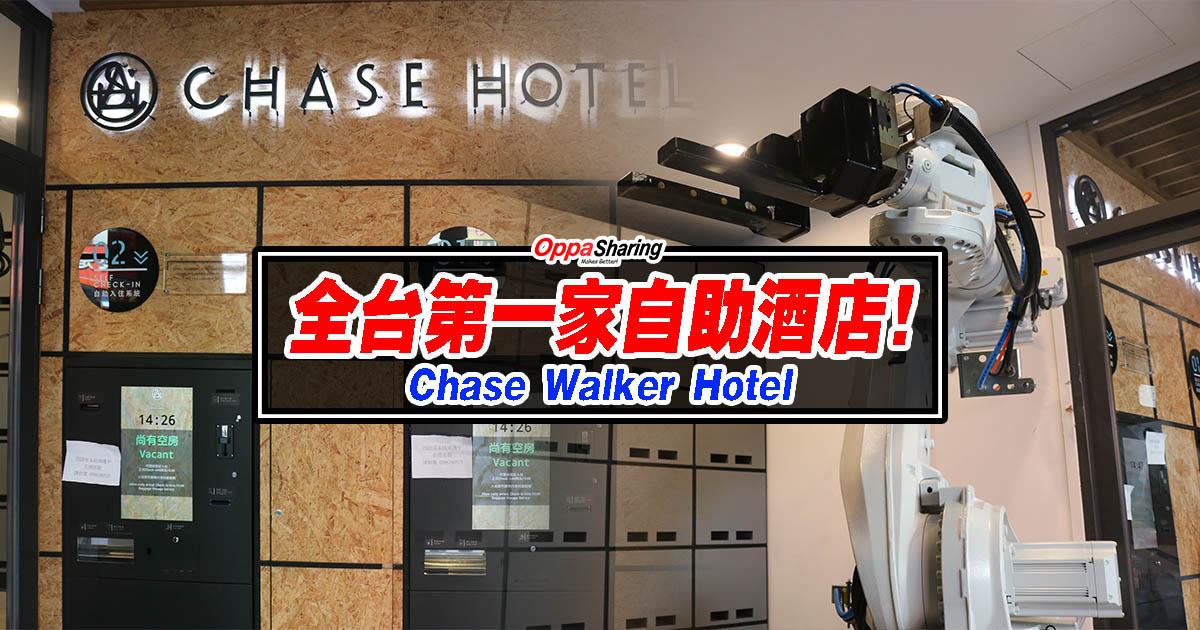 Photo of 【经验分享】全台第一家自助酒店!Chase Walker Hotel!
