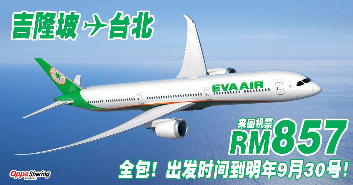 Photo of Eva Air 直飞台北!来回机票才RM857!全包!出发时间到明年9月份!