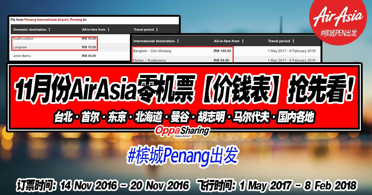 Photo of 槟城Penang出发零机票【价钱表】出炉啦!一起来看看!从RM10开始!