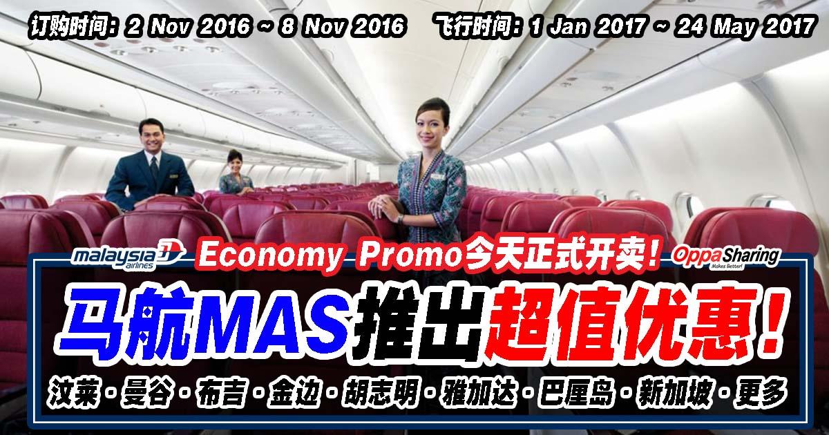 Photo of 马航Eco Promo来了!国际航班来回机票从RM209起!曼谷,胡志明,金边,布吉岛,都有便宜!