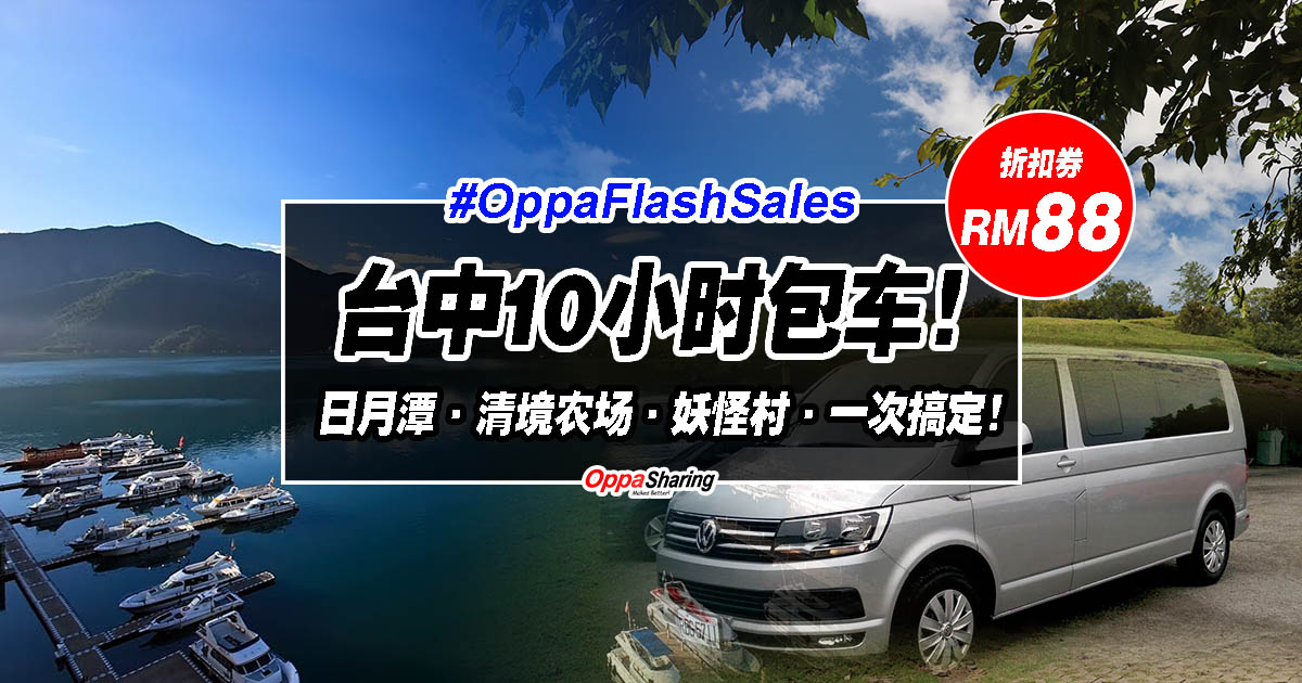 Photo of 台中10小时包车!清境农场,日月潭,台中一次搞定!折扣RM88!!
