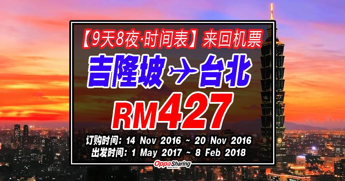 Photo of 这些日期都是RM427来回台北!!先到先得!!#9天8夜 #时间表