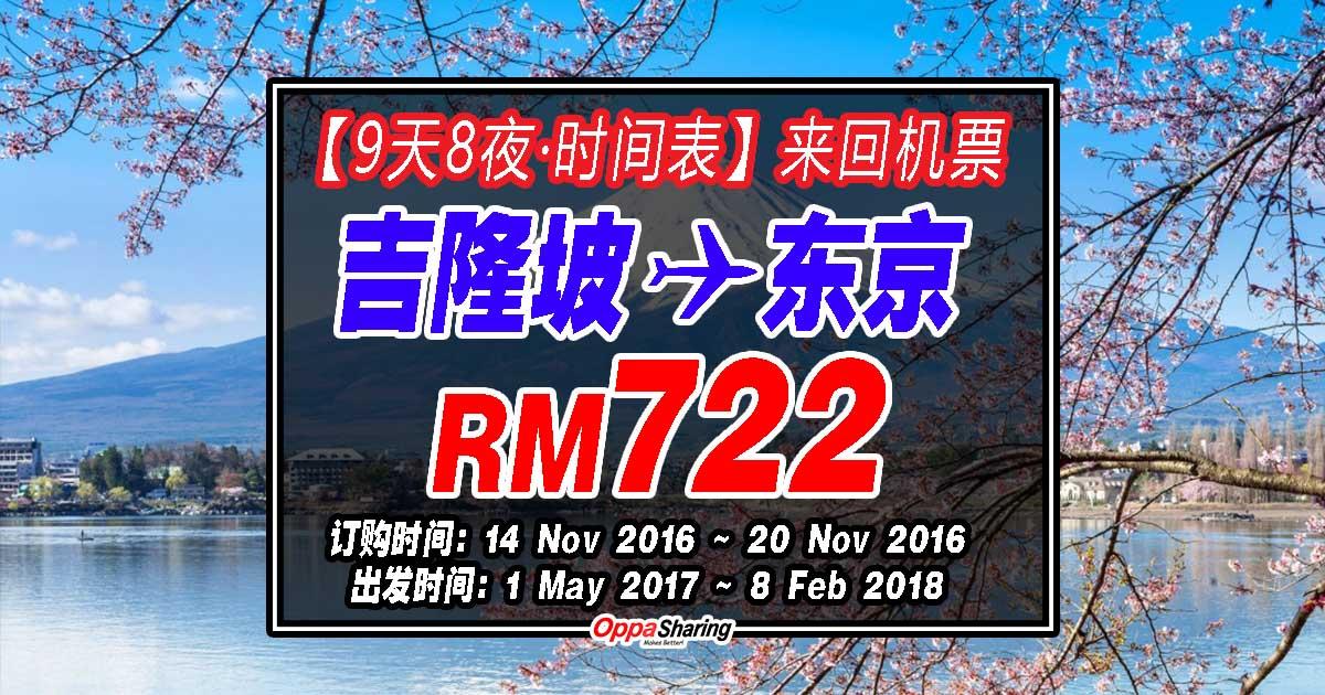 Photo of 这些日期都是RM722来回东京Tokyo!!先到先得!!#9天8夜 #时间表