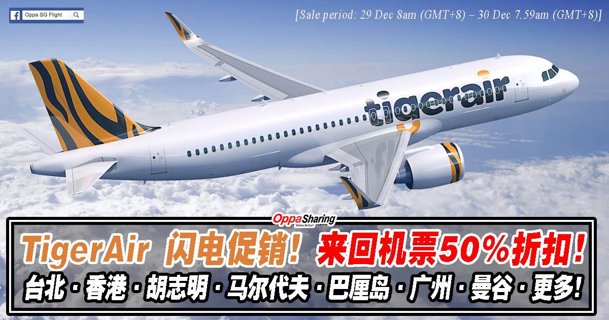 Photo of TigerAir Flash Sales!来回机票50%折扣!台北·香港·曼谷·马尔代夫·合艾·雅加达·广州·更多!
