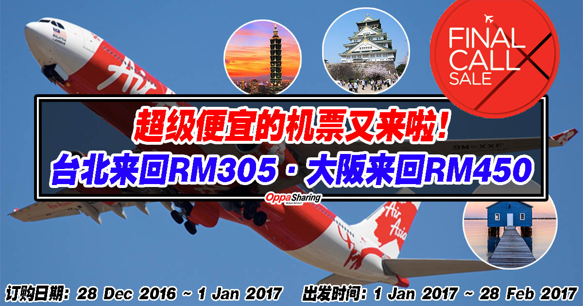 Photo of AirAsia X Final Call!!! 超级便宜的机票又来啦!台北来回机票RM305,大阪来回RM450!还有更多!