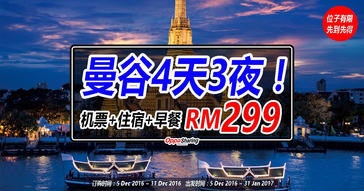 Photo of Bangkok曼谷4天3夜才RM299!!包来回机票+住宿(3晚)+每天早餐!超级便宜!!