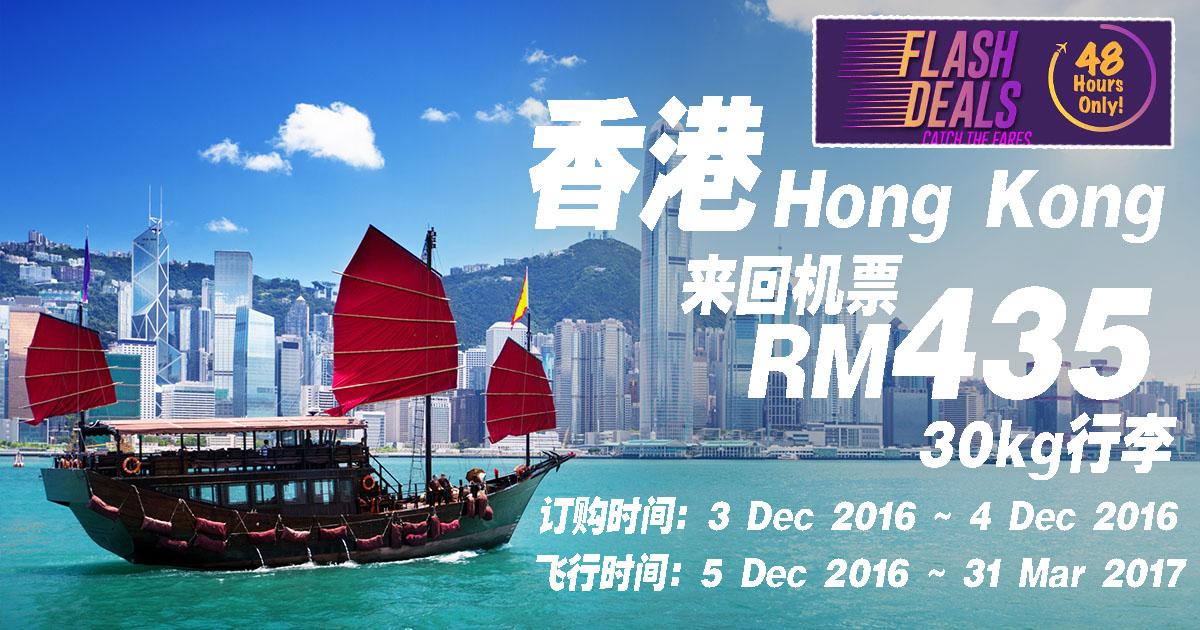 Photo of 香港来回机票包行李和飞机餐!!只要RM435!!Malindo Air 超级优惠!!