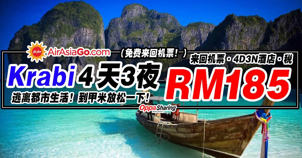 Photo of AirAsiaGo送免费机票!!机票+酒店一起订购!4天3夜游Krabi只要RM185而已!