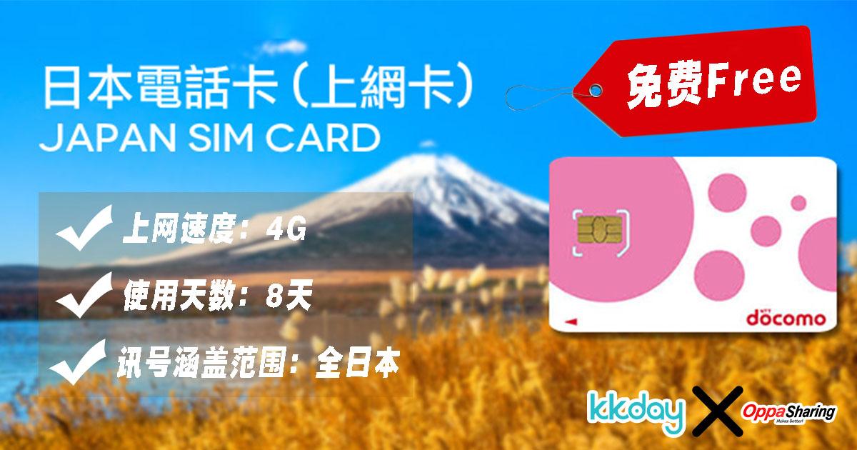 Photo of KKday x Oppa 日本快闪活动——免费送你日本4G上网卡!