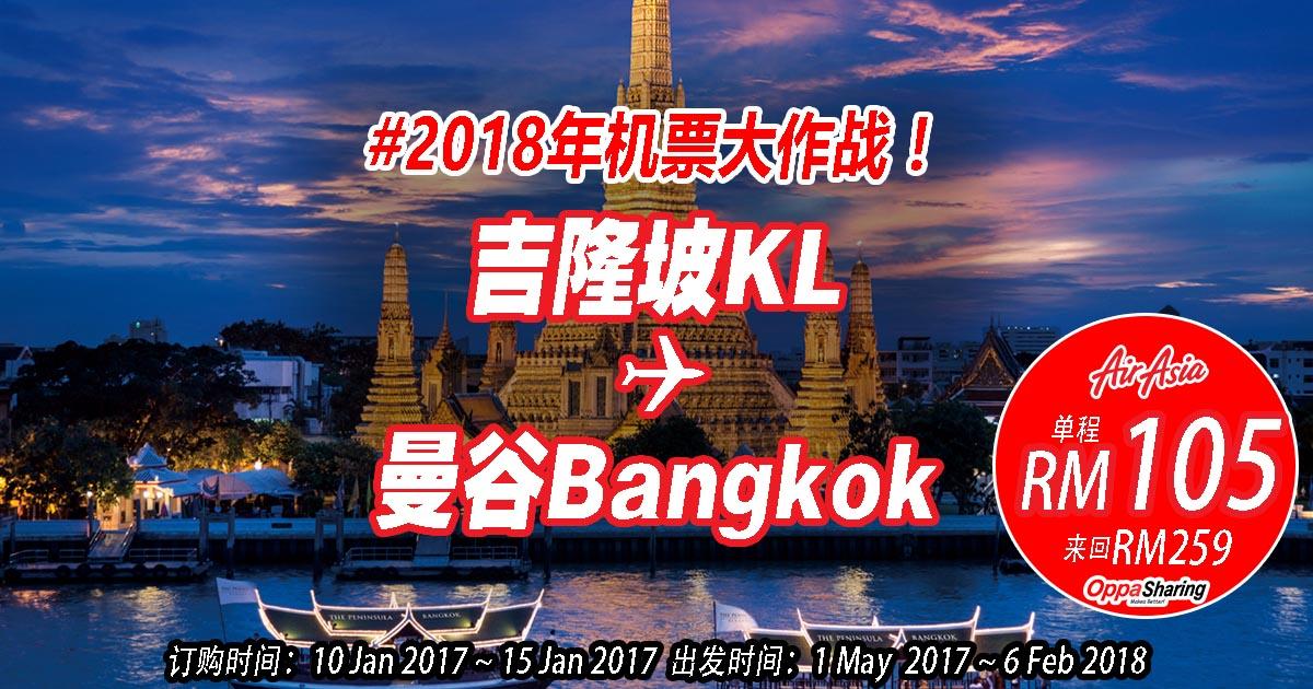 Photo of 【2018年机票大作战!】吉隆坡KUL——曼谷Bangkok单程RM105!!来回RM259!!