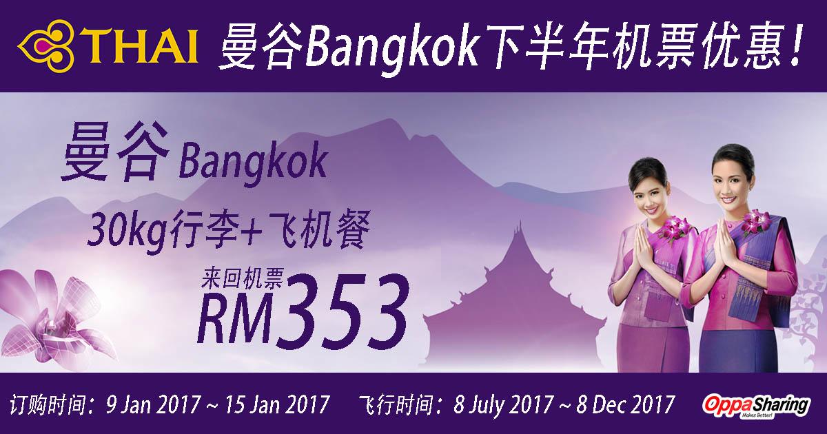 Photo of 曼谷Bangkok来回机票只要RM353!!包括30kg行李和飞机餐哦!!