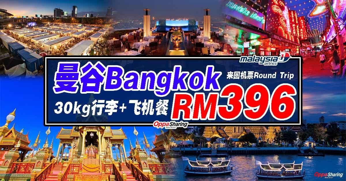 Photo of 马航MAS曼谷机票来回只要RM396!包括30kg行李和飞机餐!!