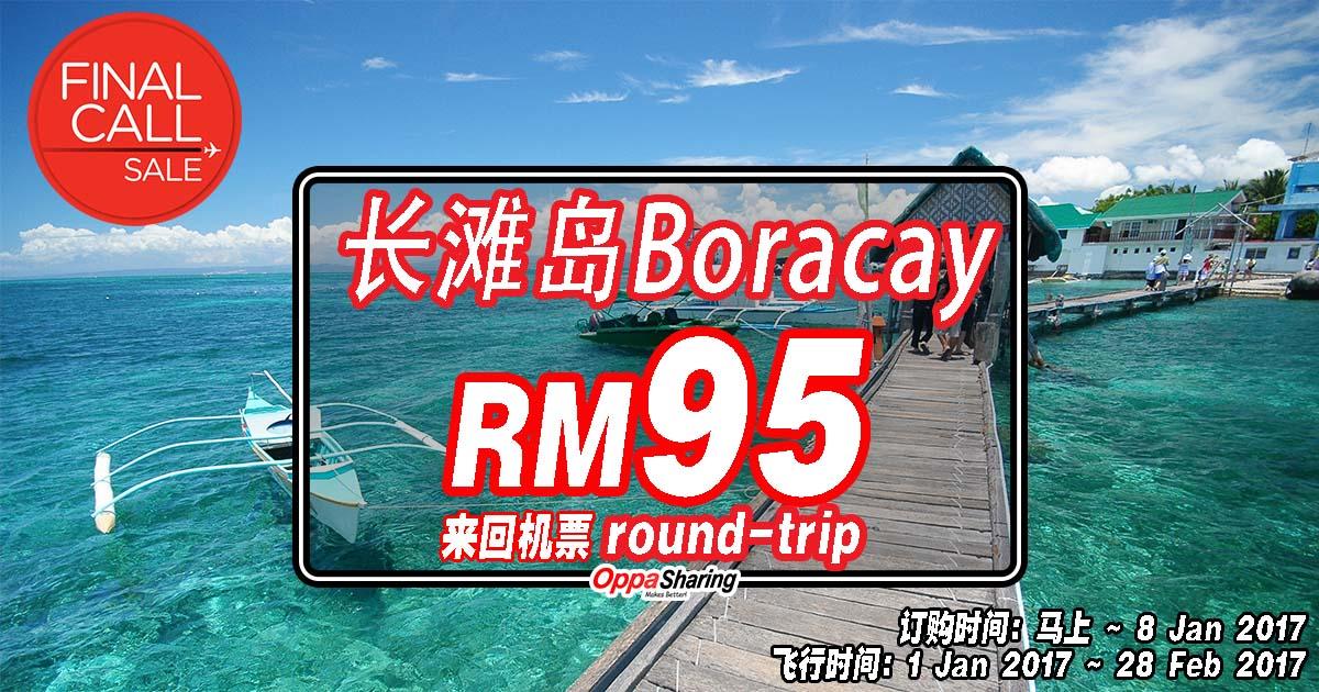 Photo of 长滩岛Boracay来回机票只要RM95而已!AirAsia Final Call!现买现飞!