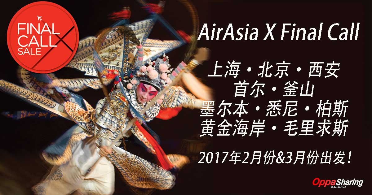 Photo of AirAsia X Final Call 又来了!上海,北京,首尔,釜山,墨尔本,悉尼都有优惠!2017年2月份&3月份出发!