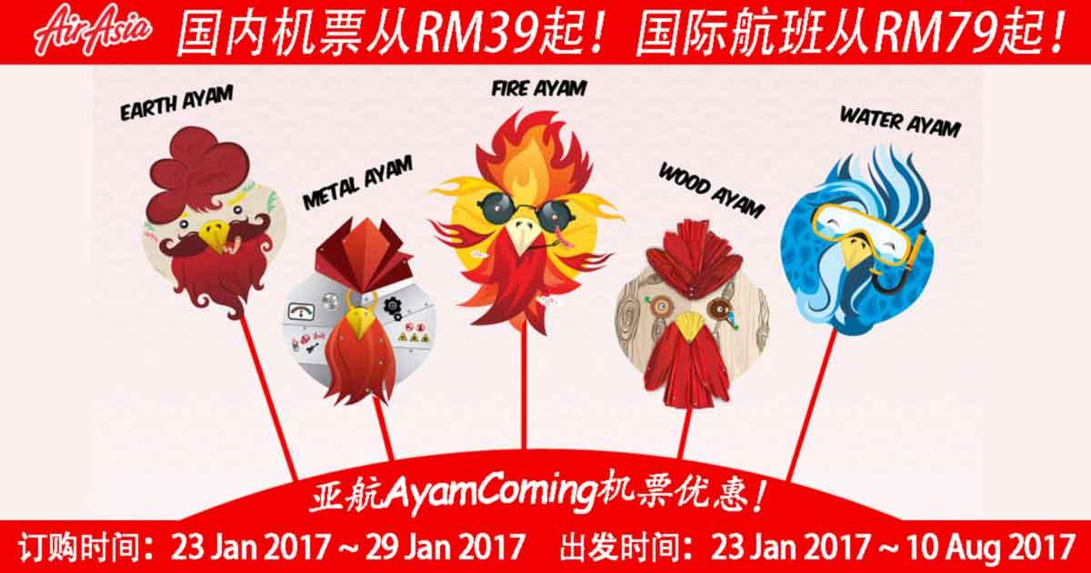 Photo of 亚航#AyamComing机票优惠!国内机票从RM39起!国际航班从RM79起!