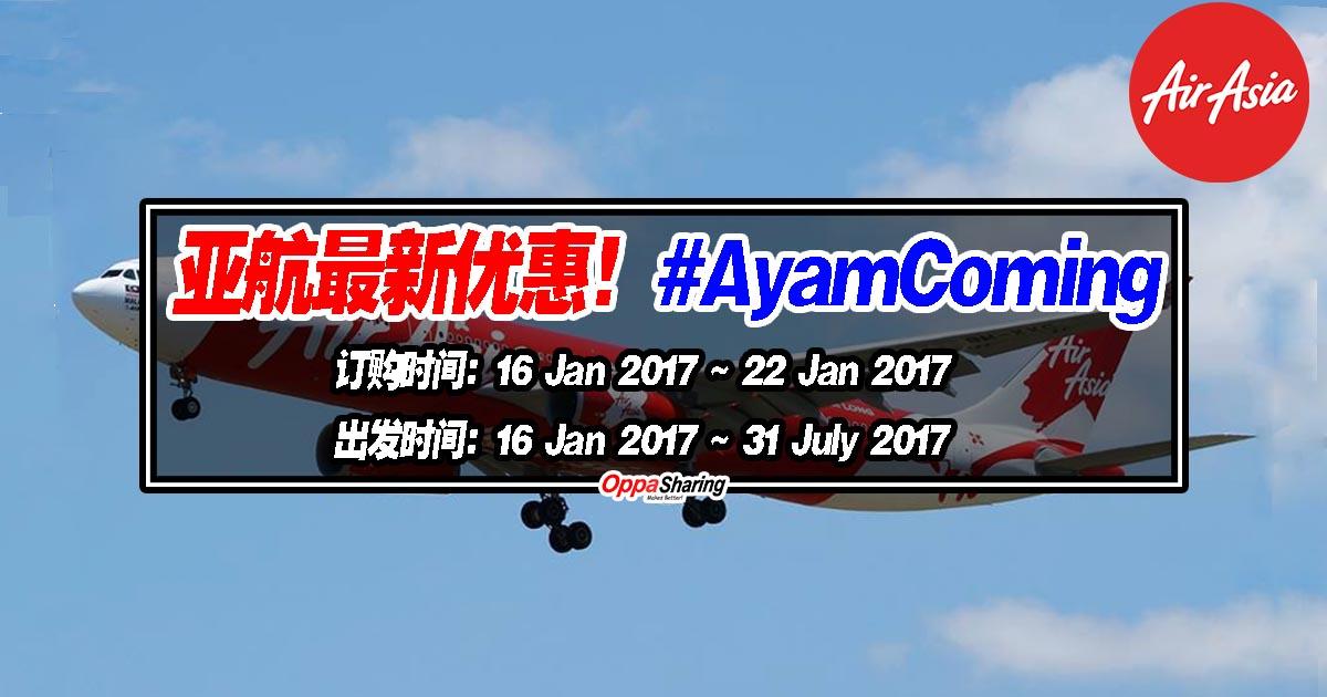 Photo of 亚航 #AyamComing 机票优惠!Langkawi出发【价钱表】!
