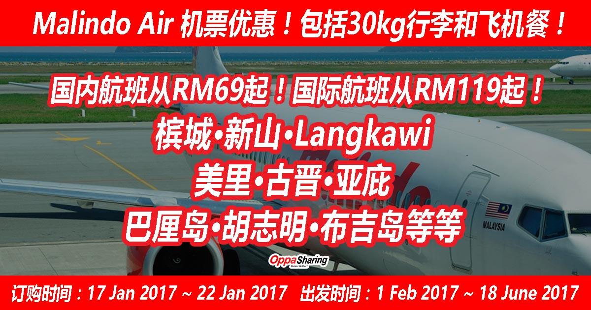Photo of Malindo Air 机票优惠!国内航班从RM69起!国际航班从RM119起!包括30kg行李和飞机餐!