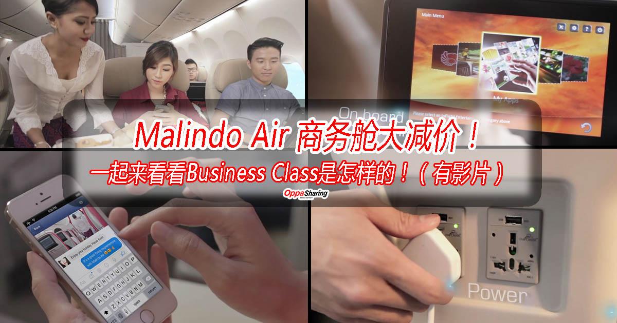 Photo of Malindo Air 商务舱大减价!国内国际航班都优惠!