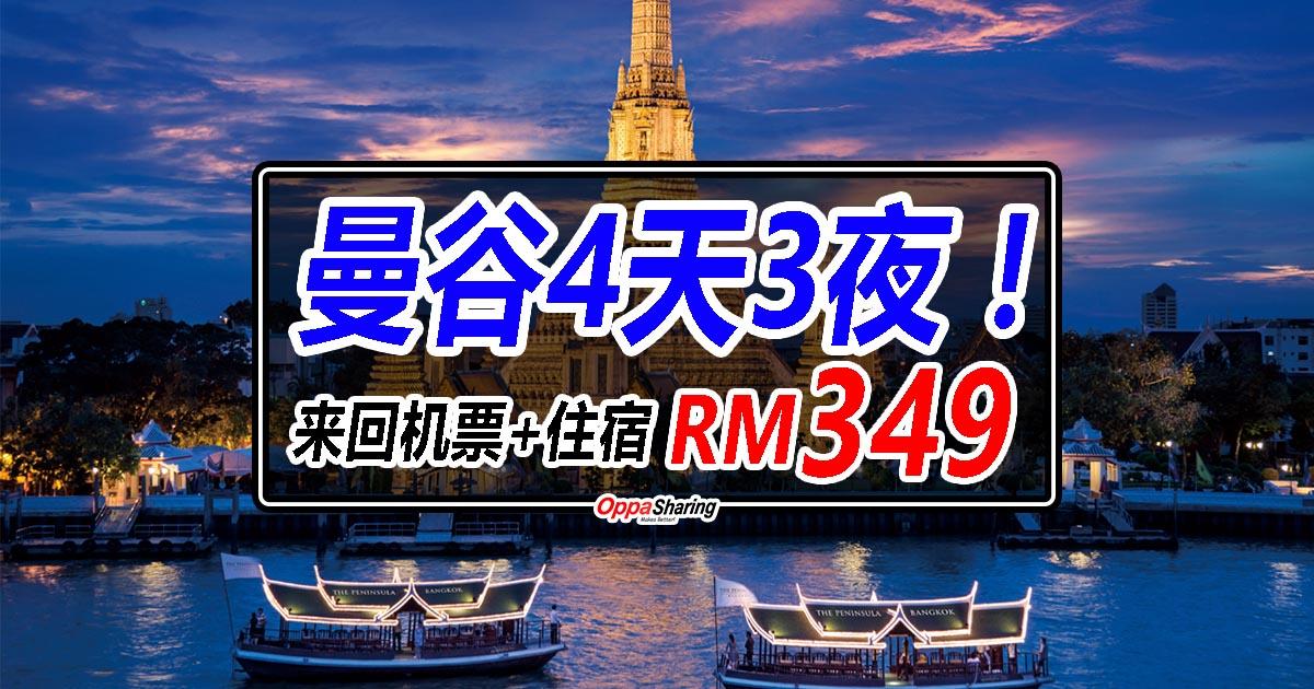Photo of 曼谷Bangkok来回机票+4天3夜住宿=RM349!!