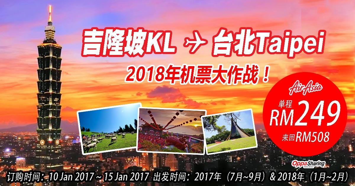 Photo of 【2018年机票大作战!】吉隆坡KUL——台北Taipei单程RM249!!来回RM508!!
