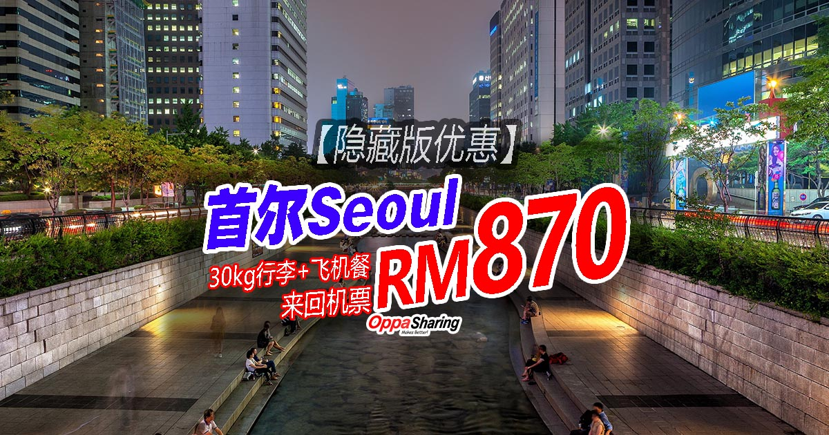 Photo of 【隐藏版优惠】首尔Seoul来回机票RM870!!包括30kg行李和飞机餐!!