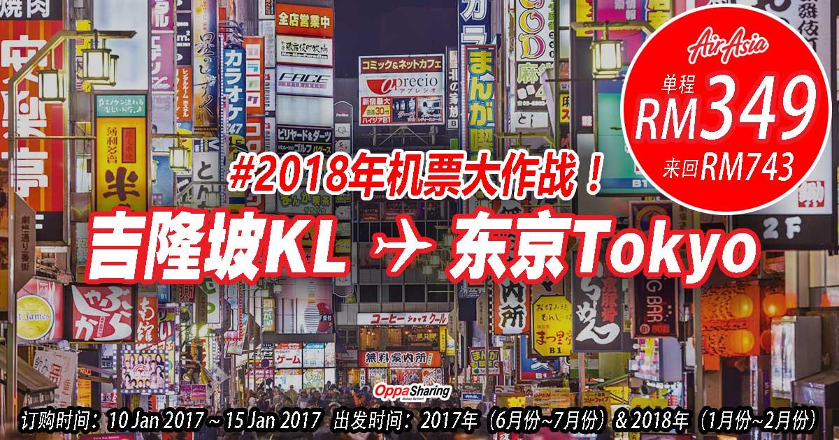 Photo of 【2018年机票大作战!】吉隆坡KUL——东京Tokyo单程RM349!!来回RM743!!