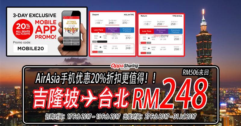 Photo of AirAsia手机优惠20%折扣更值得!!吉隆坡✈台北 单程RM248!来回RM506而已!!