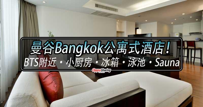 Photo of 曼谷Bangkok公寓式酒店!就在车站附近,一晚RM225!!可以自己煮东西哦!