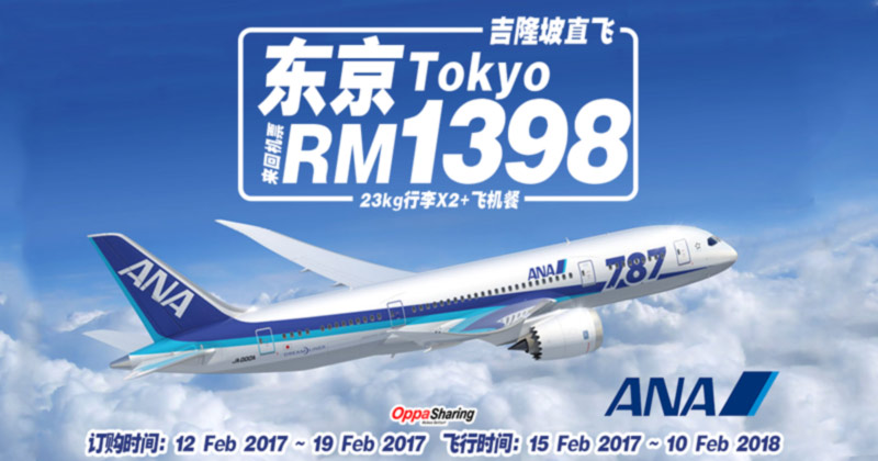 Photo of 东京Tokyo来回RM1398!ANA机票优惠!包括46kg行李和飞机餐!