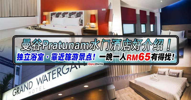 Photo of 曼谷Pratunam水门酒店好介绍!一晚一人RM65有得找!包早餐·独立浴室·靠近旅游景点!