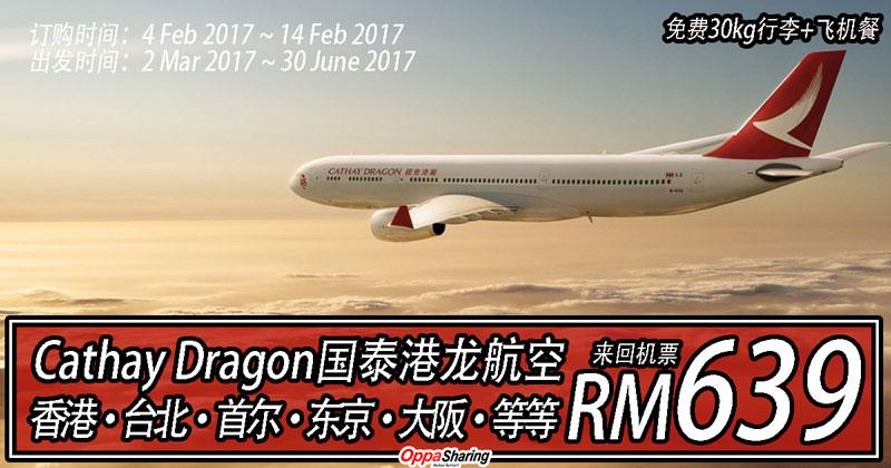 Photo of Cathay Dragon国泰港龙航空有优惠!香港,台北,首尔,东京,大阪,机票从RM639起!包括30kg行李和飞机餐!
