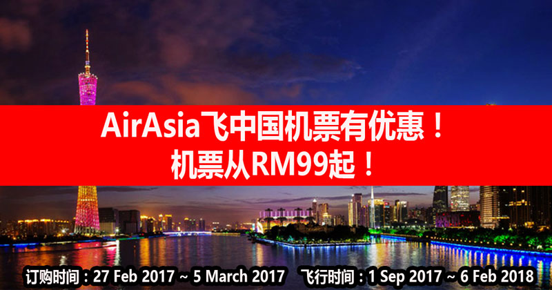 Photo of AirAsia飞中国机票有优惠!机票从RM99起!!快来看看!