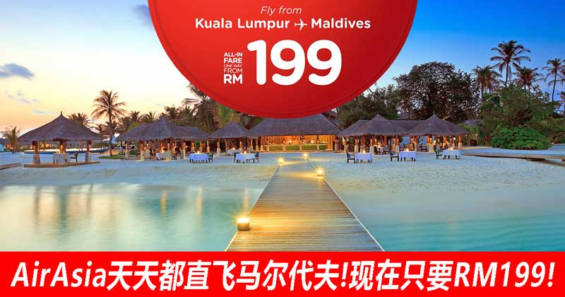 Photo of AirAsia天天都直飞马尔代夫Maldives啦!现在只要RM199单程!