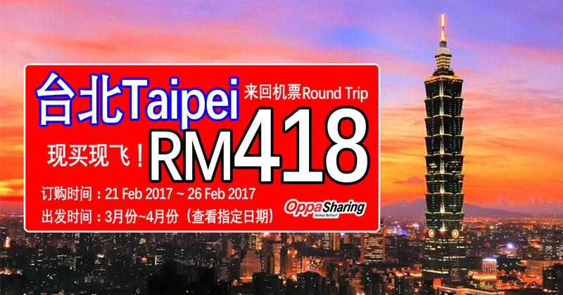 Photo of 台北Taipei来回机票RM418!!现买现飞!指定日期!!