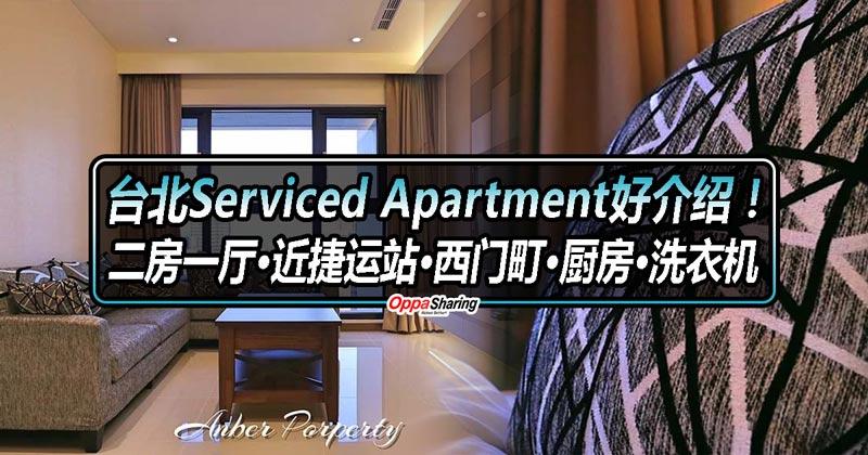 Photo of 台北Serviced Apartment好介绍!二房一厅!平均一人一晚RM135!