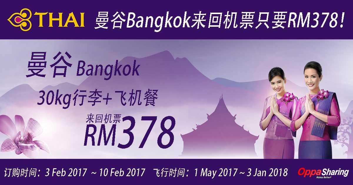 Photo of 曼谷Bangkok机票优惠!来回机票RM378!包完!圣诞节,2018年跨年都有便宜!