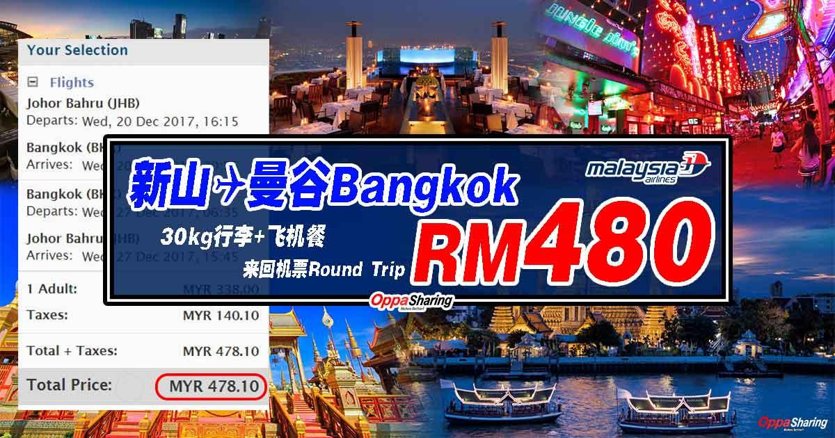 Photo of 新山✈曼谷Bangkok!!马航优惠机票!来回只要RM480!!假期也有这个优惠!