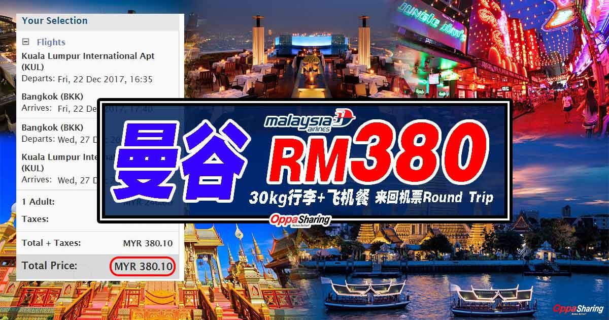 Photo of 马航MAS曼谷来回机票只要RM380!包括30kg行李和飞机餐!今年圣诞也有优惠!