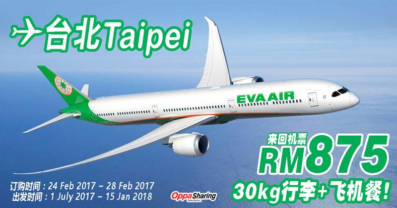 Photo of Eva Air 直飞台北!来回机票才RM875!包括30kg行李和飞机餐!出发时间到明年1月份!