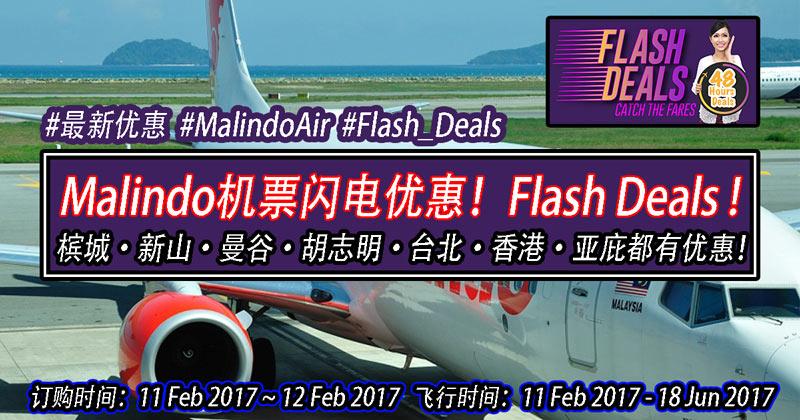 Photo of Malindo Air 的闪电优惠又来啦!!曼谷,香港,台北,机票有便宜!!快来看看!!