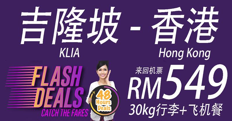 Photo of Malindo Air闪电促销!香港来回机票RM559!包括30kg行李和飞机餐!
