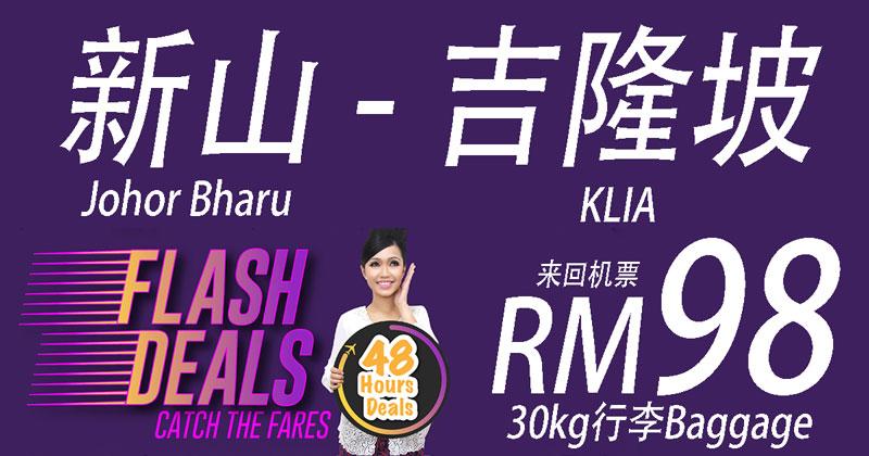 Photo of Malindo Air闪电促销!新山✈吉隆坡 来回只要RM98!包括30kg行李!