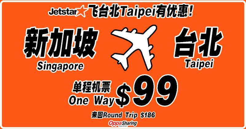 Photo of JetStar新加坡✈台北 单程$99而已!来回$186!!这些日期还是有这个价钱的!!