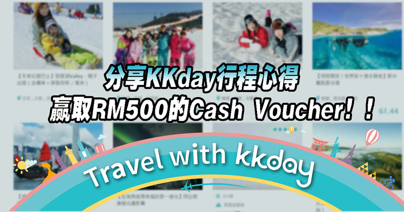 Photo of 分享KKday行程心得,赢取RM500的Cash Voucher!!