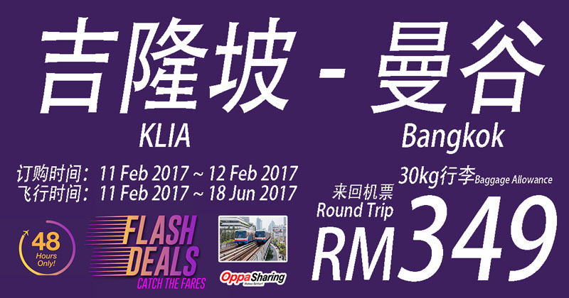 Photo of Malindo Air闪电促销!吉隆坡✈曼谷 来回RM349!!包括30kg行李!