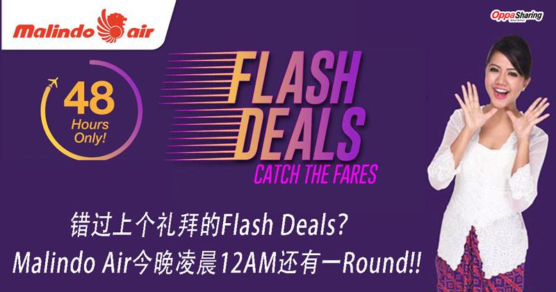 Photo of 错过上个礼拜的Flash Deals?Malindo Air今晚凌晨12AM还有一Round!!